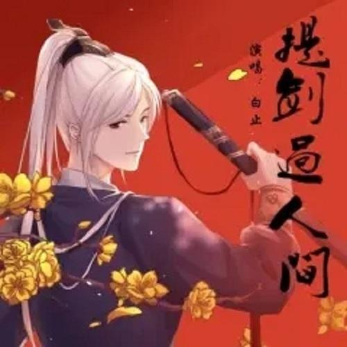 Ti Jian Guo Ren Jian 提剑过人间 Carry The Sword To The World Lyrics 歌詞 With Pinyin By Bai Zhi 白止