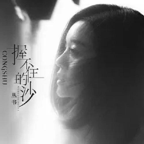 Wo Bu Zhu De Sha 握不住的沙 Ungainable Sand Lyrics 歌詞 With Pinyin By Cong Shu 丛书