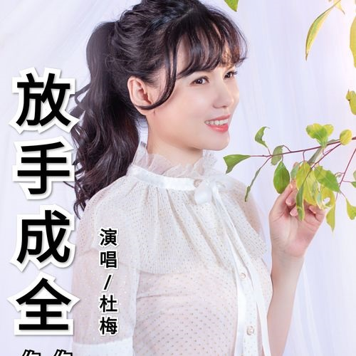 Fang Shou Cheng Quan 放手成全 Let Go And Help Myself Lyrics 歌詞 With Pinyin By Du Mei 杜梅