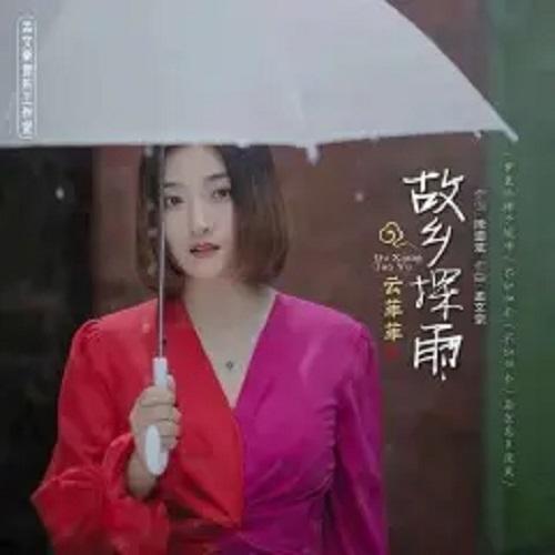 Gu Xiang Tan Yu 故乡探雨 Rain Detection In Hometown Lyrics 歌詞 With Pinyin By Yun Fei Fei 云菲菲 Yun Feifei
