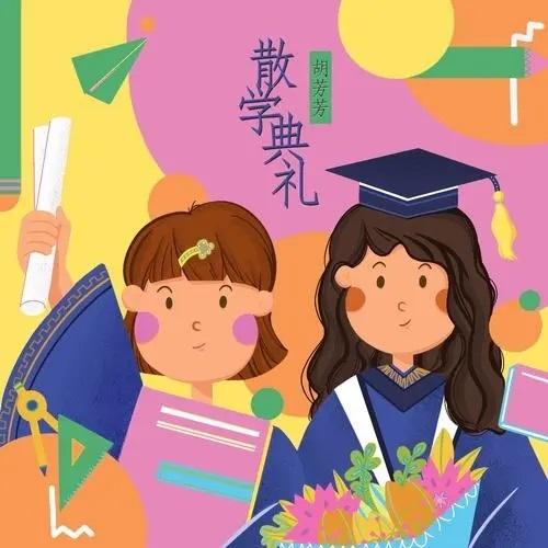 San Xue Dian Li 散学典礼 Graduation Ceremony Lyrics 歌詞 With Pinyin By Hu Fang Fang 胡芳芳 Fong Fong Wu