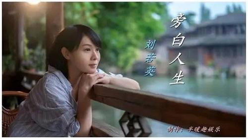 Pang Bai Ren Sheng 旁白人生 Narrator Life Lyrics 歌詞 With Pinyin By Liu Ruo Ying 刘若英 Rene Liu