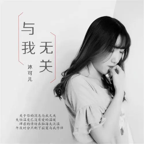 Wu Guan Ni Wo 无关你我 It's Not About You And Me Lyrics 歌詞 With Pinyin By Chen Yi Tong 陈一彤