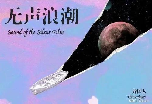 Wu Sheng Lang Chao 无声浪潮 Silent Wave Lyrics 歌詞 With Pinyin By Yi Guo Ren 异国人