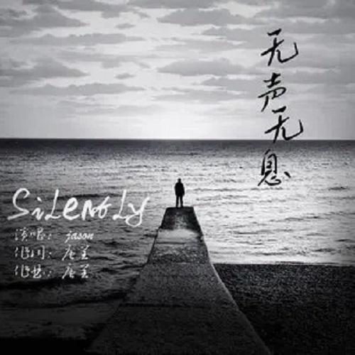 Wu Sheng Li Chang 无声离场 Silent Departure Lyrics 歌詞 With Pinyin By Qiao Yan Yan 乔艳艳