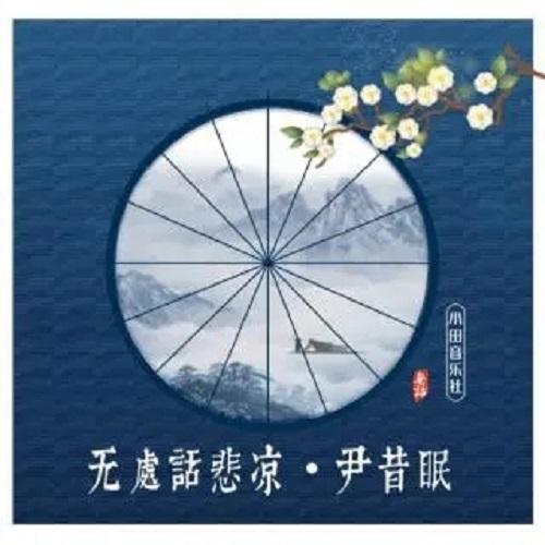 Wu Chu Hua Bei Liang 无处话悲凉 Nowhere To Talk About My Sadness Lyrics 歌詞 With Pinyin By Yin Xi Mian 尹昔眠 Xiao Tian Yin Yue She 小田音乐社