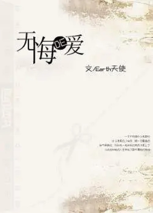 Wu Hui Di Ai 无悔地爱 Love Without Regret Lyrics 歌詞 With Pinyin By Zhao Ming 兆鸣