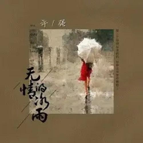 Wu Qing De Bing Yu 无情的冰雨 Ruthless Ice Rain Lyrics 歌詞 With Pinyin By Xu Qiang 许强