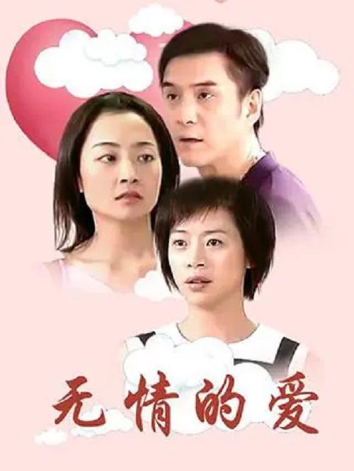 Wu Qing De Ai 无情的爱 Heartless Love Lyrics 歌詞 With Pinyin By Pang Kai Ting 庞凯婷