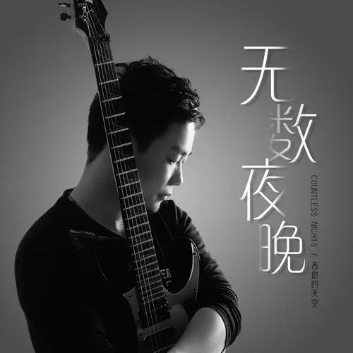 Wu Shu Ye Wan 无数夜晚 Countless Nights Lyrics 歌詞 With Pinyin By Ji Ta De Tian Kong 吉他的天空