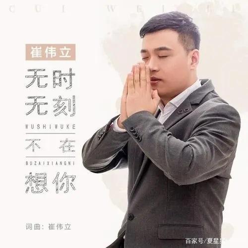 Wu Shi Wu Ke Bu Zai Xiang Ni 无时无刻不在想你 Miss You All The Time Lyrics 歌詞 With Pinyin By Cui Wei Li 崔伟立