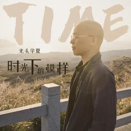 Shi Guang Xia De Mu Yang 时光下的模样 What It Looks Like In Time Lyrics 歌詞 With Pinyin By Guang Tou Hua Xia 光头华夏