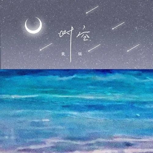 Shi Kong 时空 Space-time Lyrics 歌詞 With Pinyin By Huang Rui 黄瑞