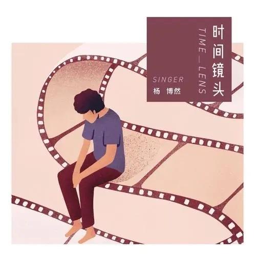 Shi Jian Jing Tou 时间镜头 Time Shot Lyrics 歌詞 With Pinyin By Yang Bo Ran 杨博然