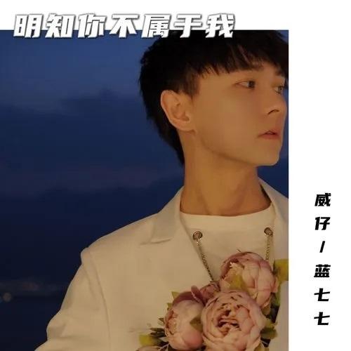 Ming Zhi Ni Bu Shu Yu Wo 明知你不属于我 Clearly Knowing You Don't Belong To Me Lyrics 歌詞 With Pinyin By Wei Zai 威仔 Lan Qi Qi 蓝七七