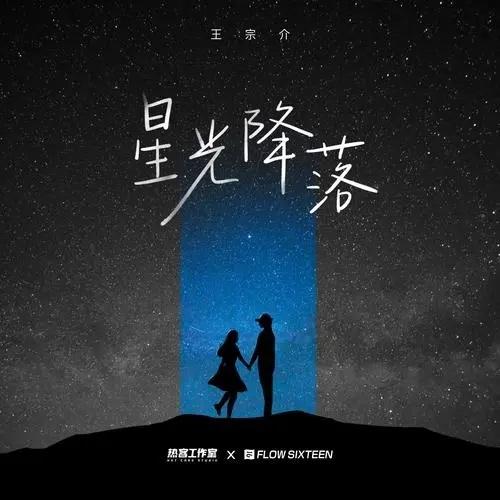 Xing Guang Jiang Luo 星光降落 Starlight Landing Lyrics 歌詞 With Pinyin By Wang Zong Jie 王宗介