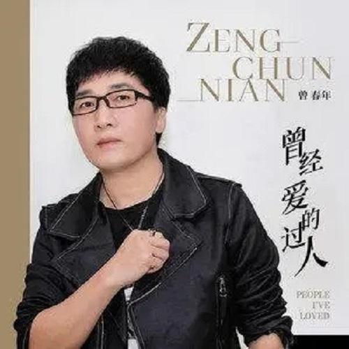 Ceng Jing Ai Guo De Ren 曾经爱过的人 People Who Used To Love Lyrics 歌詞 With Pinyin By Zeng Chun Nian 曾春年