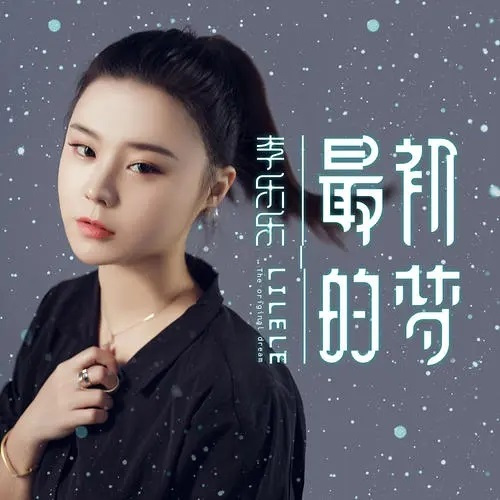 Zui Chu De Meng 最初的梦 The Prime Dream Lyrics 歌詞 With Pinyin By Li Le Le 李乐乐