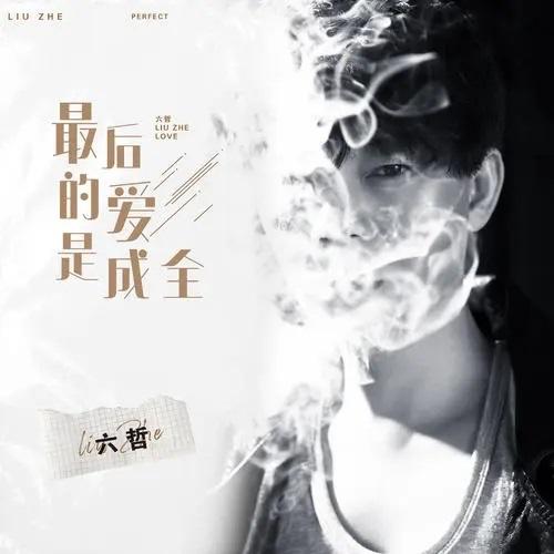 Zui Hou De Ai Shi Cheng Quan 最后的爱是成全 The Last Love Is Fulfillment Lyrics 歌詞 With Pinyin By Liu Zhe 六哲 Liu Zhe