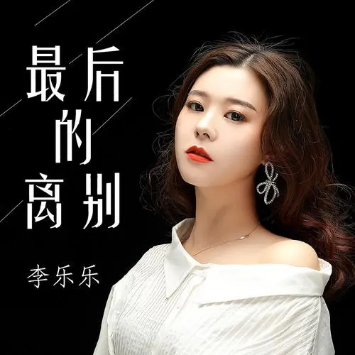 Zui Hou De Li Bie 最后的离别 The Last Parting Lyrics 歌詞 With Pinyin By Li Le Le 李乐乐