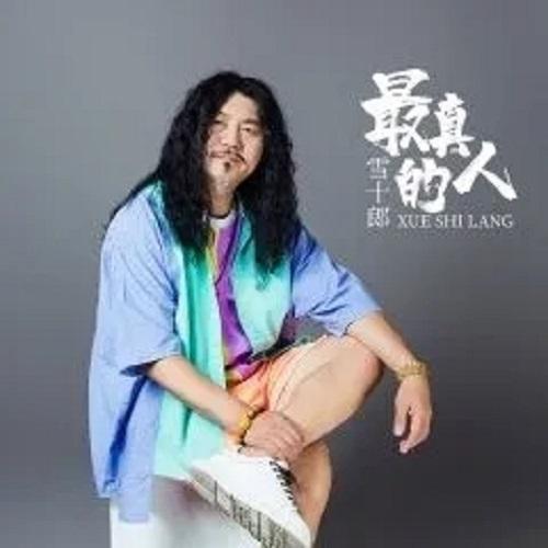 Zui Zhen De Ren 最真的人 The Most Real Person Lyrics 歌詞 With Pinyin By Xue Shi Lang 雪十郎