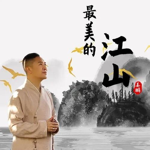 Zui Mei De Jiang Shan 最美的江山 The Most Beautiful World Lyrics 歌詞 With Pinyin By Jiang Peng 姜鹏