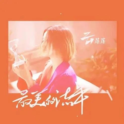 Zui Mei De Liu Nian 最美的流年 The Most Beautiful Fleeting Time Lyrics 歌詞 With Pinyin By Yun Fei Fei 云菲菲 Yun Feifei