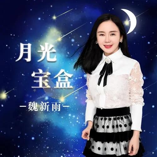 Yue Guang Bao He 月光宝盒 Moonlight Treasure Box Lyrics 歌詞 With Pinyin By Wei Xin Yu 魏新雨 Yuyu Wei
