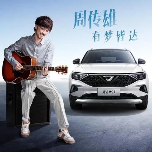 You Meng Jie Da 有梦皆达 All Dreams Come True Lyrics 歌詞 With Pinyin By Zhou Chuan Xiong 周传雄 Chou Chuan-huing