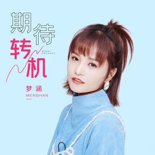 Qi Dai Zhuan Ji 期待转机 Looking Forward To A Turnaround Lyrics 歌詞 With Pinyin By Meng Han 梦涵
