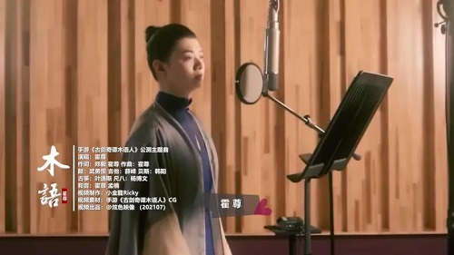 Mu Yu 木语 Wooden Language Lyrics 歌詞 With Pinyin By Huo Zun 霍尊 Henry Huo