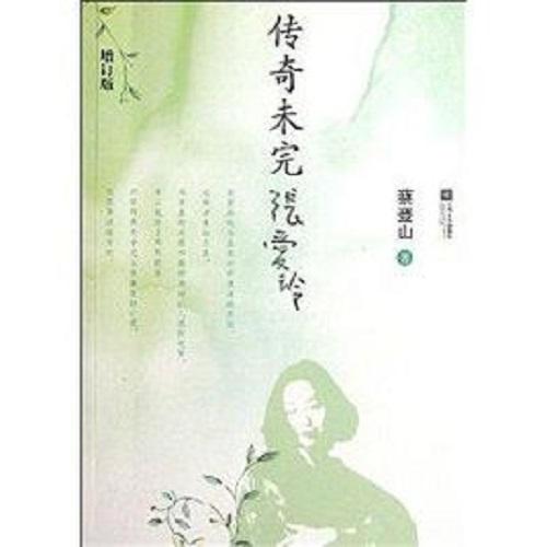 Wei Wan De Gu Shi 未完的故事 Unfinished Story Lyrics 歌詞 With Pinyin By Ling Er 玲儿