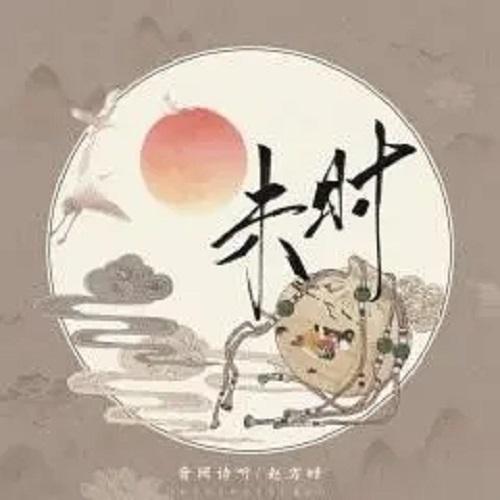 Wei Shi 未时1A.M To 3A.M Lyrics 歌詞 With Pinyin By Yin Que Shi Ting 音阙诗听 Interesting Zhao Fang Jing 赵方婧 Zhao Fangjing
