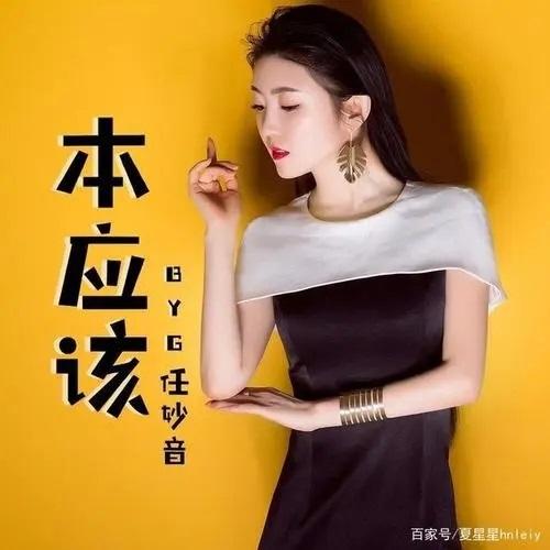 Ben Ying Gai 本应该 Should Be Lyrics 歌詞 With Pinyin By Ren Miao Yin 任妙音