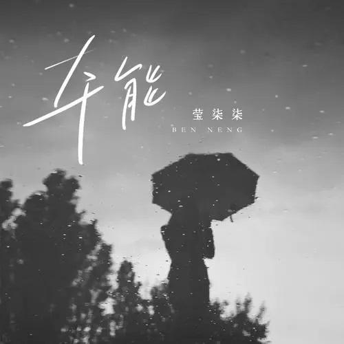 Ben Neng 本能 Instinct Lyrics 歌詞 With Pinyin By Ying Qi Qi 莹柒柒