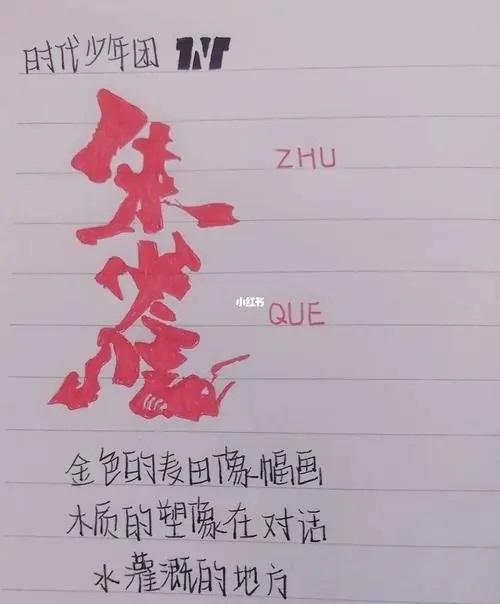 Zhu Que 朱雀 Rosefinch Lyrics 歌詞 With Pinyin By Shi Dai Shao Nian Tuan 时代少年团 TNT