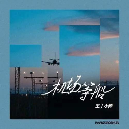 Ji Chang Deng Chuan 机场等船 Waiting For A Ship At The Airport Lyrics 歌詞 With Pinyin By Wang Xiao Shuai 王小帅