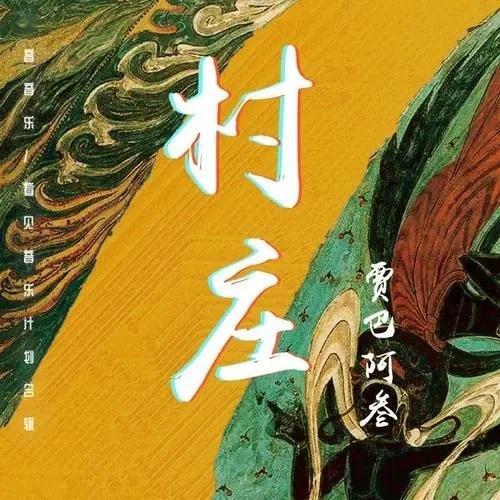 Cun Zhuang 村庄 Village Lyrics 歌詞 With Pinyin By Jia Ba A San 贾巴阿叁