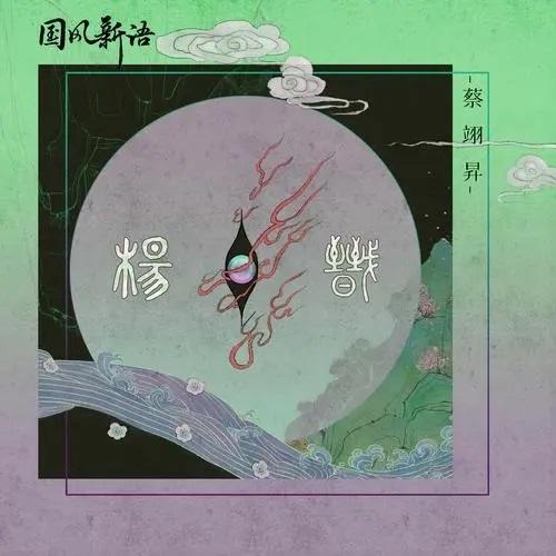 Yang Jian 杨戬 Yang Jian Lyrics 歌詞 With Pinyin By Cai Yi Sheng 蔡翊昇
