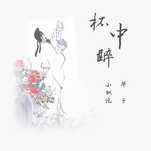 Bei Zhong Zui 杯中醉 Drunk In The Cup Lyrics 歌詞 With Pinyin By Hua Zi 华子 Xiao Gang Pao 小钢炮