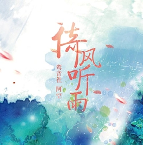 Feng Lin Ting Yu 枫林听雨 Listen To Rain In Maple Forest Lyrics 歌詞 With Pinyin By Luan Yin She 鸾音社