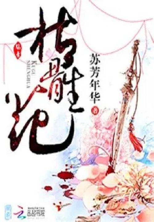 Ku Gu Sheng Yan 枯骨生艳 Withered Bones Bloom Lyrics 歌詞 With Pinyin By Ying Yu 映羽