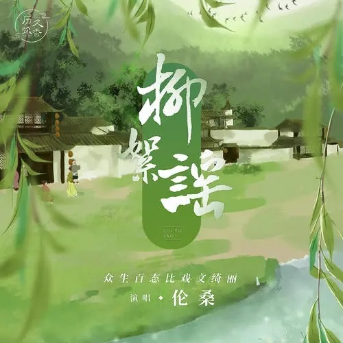 Liu Xu Yao 柳絮谣 Catkins Ballad Lyrics 歌詞 With Pinyin By Lun Sang 伦桑