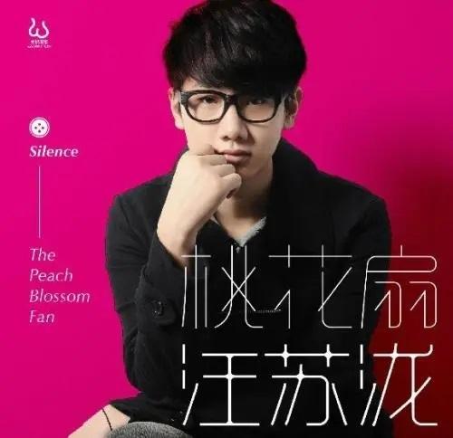 Tao Hua Shan 桃花扇 The Peach Blossom Fan Lyrics 歌詞 With Pinyin By Wang Su Long 汪苏泷 Silence Wang