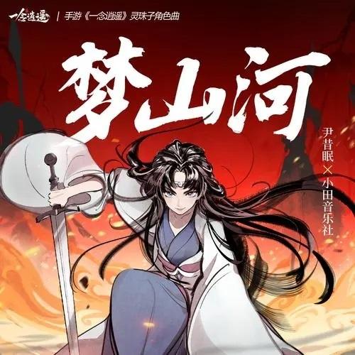 Meng Shan He 梦山河 Dream Of Mountains And Rivers Lyrics 歌詞 With Pinyin By Xiao Tian Yin Yue She 小田音乐社 Yin Xi Mian 尹昔眠