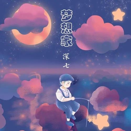 Meng Xiang Jia 梦想家 Dreamer Lyrics 歌詞 With Pinyin By Shen Qi 深七