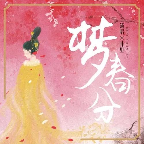 Meng Chun Fen 梦春分 Dream The Equinox Lyrics 歌詞 With Pinyin By Ye Li 叶里
