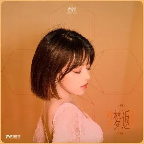 Meng Fan 梦返 Dream Return Lyrics 歌詞 With Pinyin By Huang Xiao Yun 黄霄雲 Huang Xiaoyun