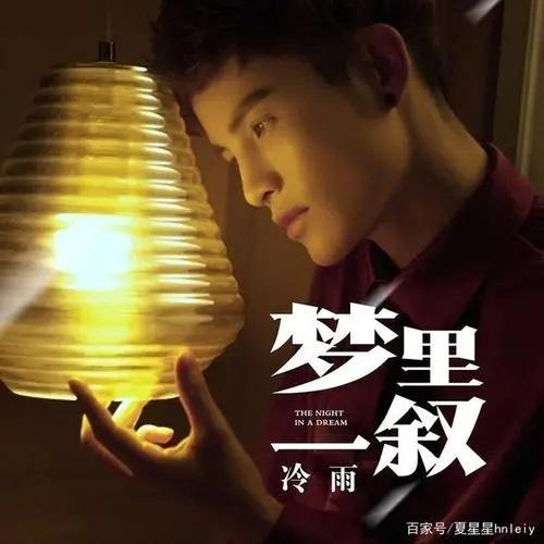 Meng Li Yi Xu 梦里一叙 Meet In A Dream Lyrics 歌詞 With Pinyin By Leng Yu 冷雨