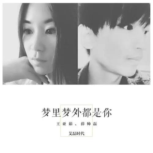 Meng Li Meng Wai Jie Shi Ta 梦里梦外皆是他 He Is In And Out Of Dreams Lyrics 歌詞 With Pinyin By He Shi Zhe 贺世哲 He Shizhe
